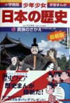 【送料無料】少年少女日本の歴史(第5巻)増補版 [ あおむら純 ]