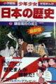 少年少女日本の歴史(第7巻)増補版
