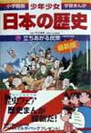 少年少女日本の歴史(第9巻)増補版