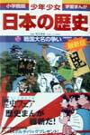 少年少女日本の歴史(第10巻)増補版