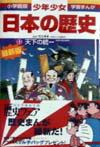 少年少女日本の歴史(第11巻)増補版