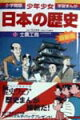 少年少女日本の歴史(第13巻)増補版