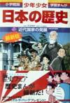 少年少女日本の歴史(第18巻)増補版