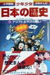 少年少女日本の歴史(第20巻)増補版