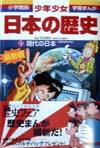 少年少女日本の歴史(第21巻)増補版