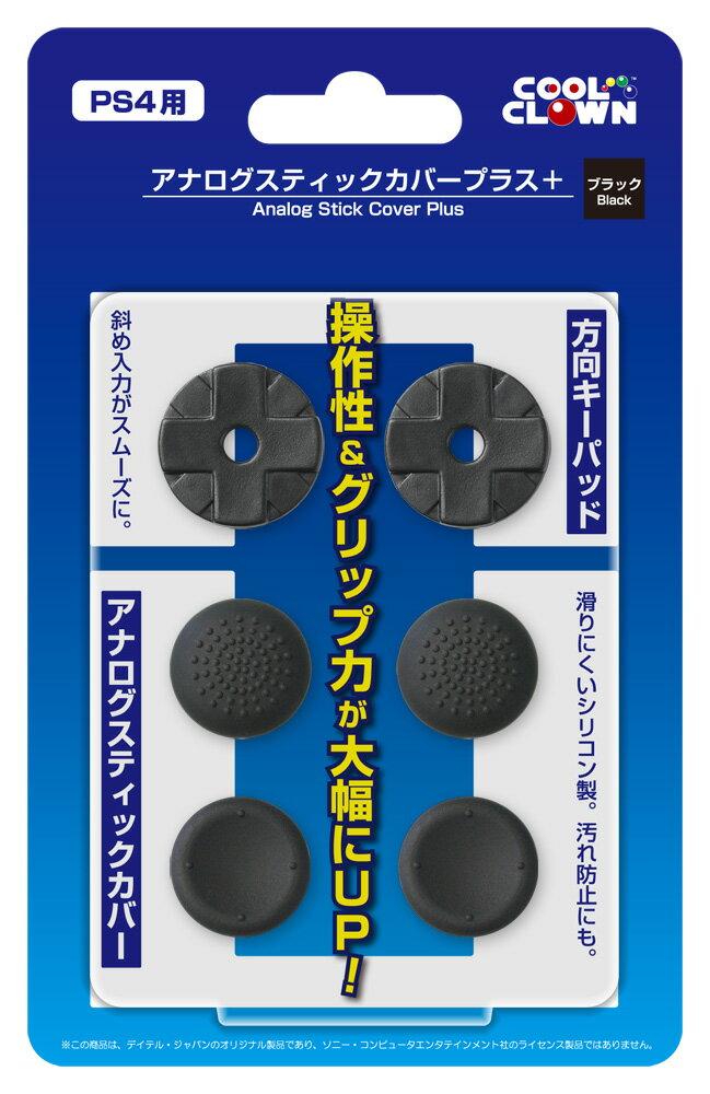 アナログスティックカバープラス<ブラック>(PS4/PS3用)
