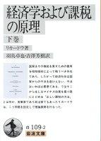 経済学および課税の原理(下巻)