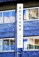『朝鮮大学校物語』の画像