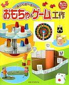 楽しく遊べる!おもちゃ&ゲ-ム工作 [ K&B STUDIO ]