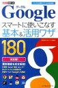 【送料無料】Googleスマートに使いこなす基本&活用ワザ180改訂新版 [ 渥美祐輔 ]
