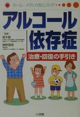【送料無料】アルコ-ル依存症