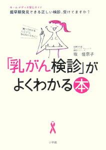 【送料無料】「乳がん検診」がよくわかる本
