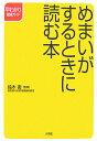 【送料無料】めまいがするときに読む本 [ 鈴木衞 ]