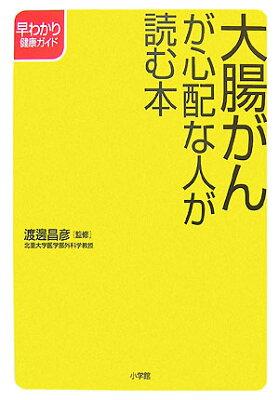 【送料無料】大腸がんが心配な人が読む本
