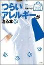 【送料無料】つらいアレルギーが治る本