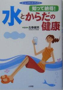 【送料無料】水とからだの健康