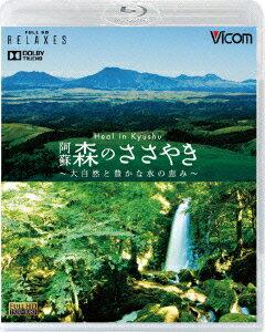 フルHD Relaxes::Heal in Kyushu 阿蘇 森のささやき 〜大自然と豊かな水の恵み〜【Blu-ray】
