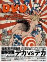 Deka Vs Deka ���ǥ��Хǥ��� ��DVD3��+BD+CD�� ��Blu-ray��