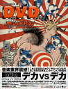 Deka Vs Deka ~デカ対デカ~ (DVD3枚+BD+CD) 【Blu-ray】