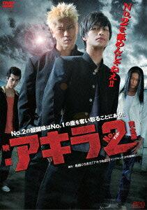 【楽天ブックスならいつでも送料無料】映画 アキラNo.2 完全版 DVD-BOX [ 小澤亮太 ]