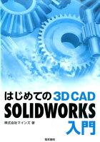 はじめての3D CAD SOLIDWORKS入門