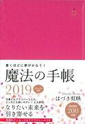 はづき虹映魔法の手帳(2019)