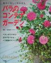 【送料無料】【新春_ポイント2倍】バラのコンテナガーデン [ 有島薫 ]
