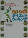 【送料無料】BOOCSダイエットクッキング [ ブックスメディカル研究会 ]