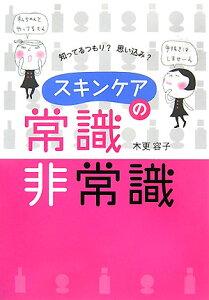 【送料無料】スキンケアの常識・非常識