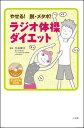 【送料無料】ラジオ体操ダイエット