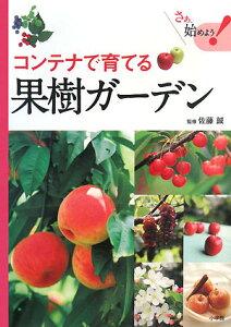 【送料無料】コンテナで育てる果樹ガーデン