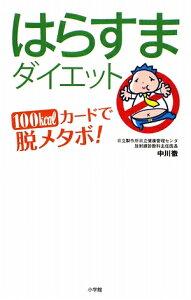 【送料無料】【新春_ポイント2倍】はらすまダイエット [ 中川徹 ]