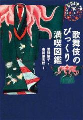 【送料無料】歌舞伎のびっくり満喫図鑑