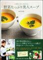 野菜たっぷり美人スープ 〈ポタジエ〉スタイル 柿沢安耶