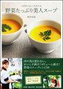 【送料無料】野菜たっぷり美人スープ