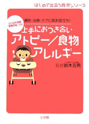 【送料無料】上手におつき合いアトピー/食物アレルギー