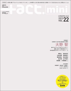 +act.Mini. (プラスアクトミニ) Vol.22 2013年 09月号 [雑誌]