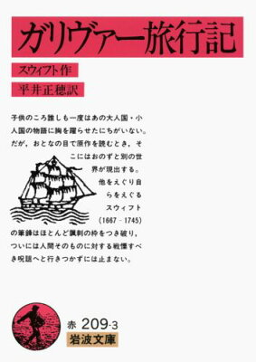 【楽天ブックスなら送料無料】ガリヴァー旅行記 [ ジョナサン・スウィフト ]