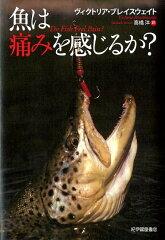 【楽天ブックスならいつでも送料無料】魚は痛みを感じるか? [ ヴィクトリア・ブレイスウェイト ]