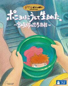 ポニョはこうして生まれた。 〜宮崎駿の思考過程〜【Blu-ray】 [ (趣味/教養) ]