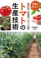 トマトの生産技術