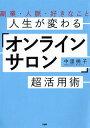 楽天ブックスで買える「人生が変わる「オンラインサロン」超活用術 [ 中里 桃子 ]」の画像です。価格は1,620円になります。