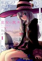 魔女の旅々(1)