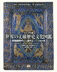 世界の文様歴史文化図鑑 青銅器時代から現代までの3000年 [ ダイアナ・ニューオール ]