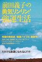 【送料無料】前田義子の勇気リンリン!強運生活