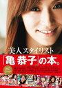 美人スタイリスト「亀恭子」の本。