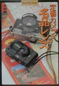 【送料無料】定番カメラの名品レンズ [ 赤城耕一 ]