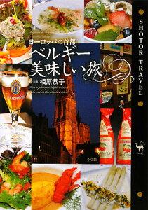 【送料無料】ベルギー美味しい旅
