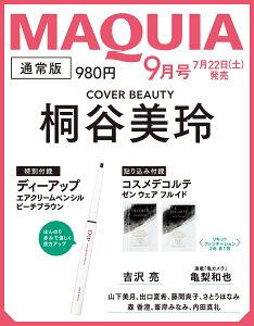 【送料無料】MAQUIA (マキア) 2013年 09月号 [雑誌]