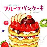 フルーツパンケーキ [ さか井美ゆき ]